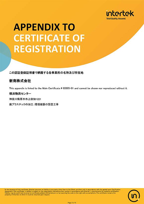 ISO 14001:2015 日本語 ページ2