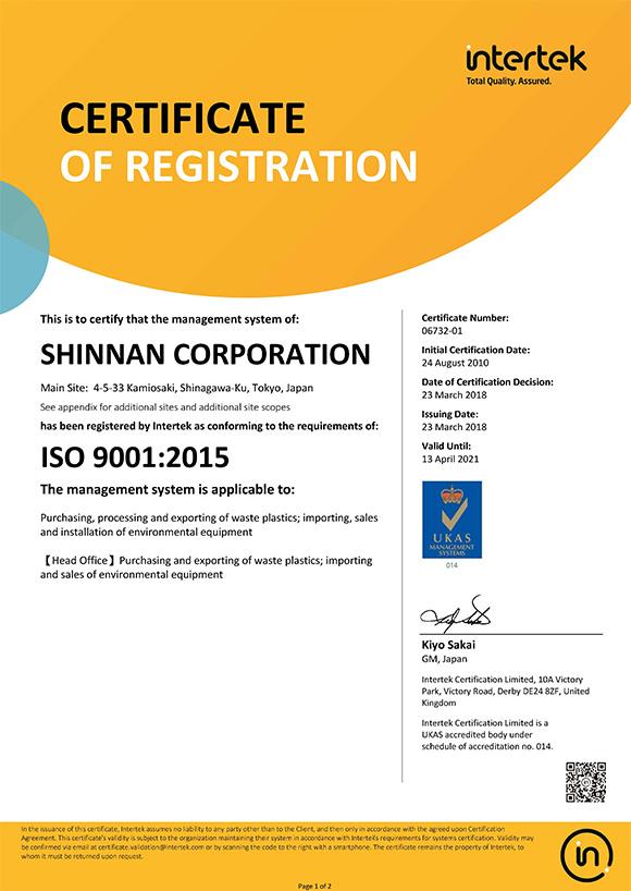 ISO 9001:2015 英語 ページ1