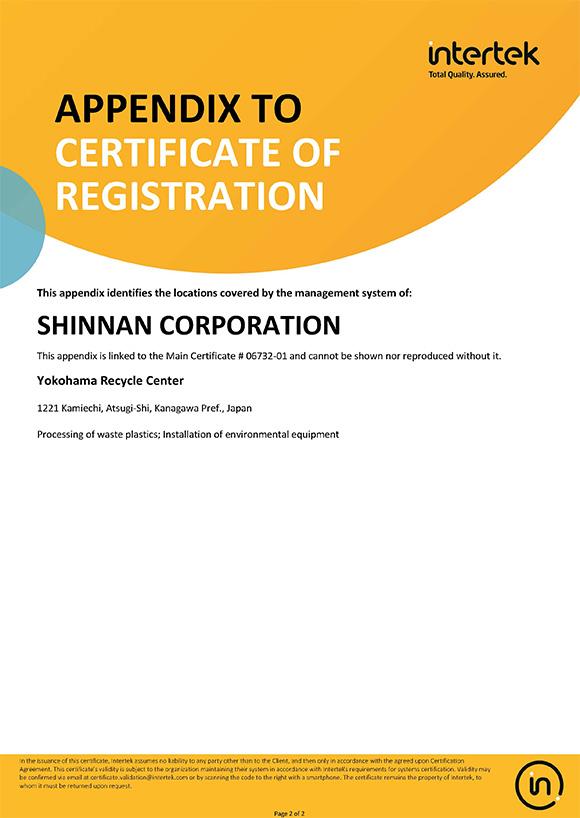 ISO 9001:2015 英語 ページ2