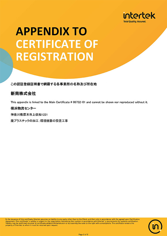 ISO 9001:2015 日本語 ページ2