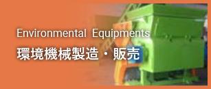 Environmental Equipments 環境機械製造・販売