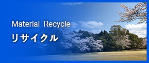 Material Recycle リサイクル